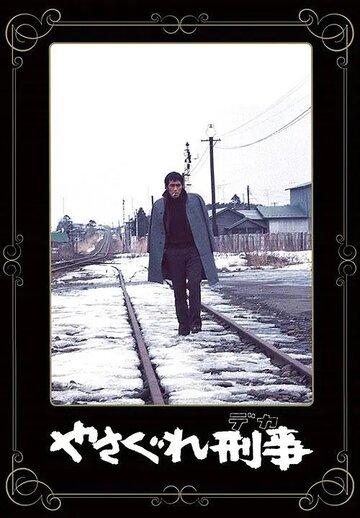 Полицейский вне закона (1976) полный фильм