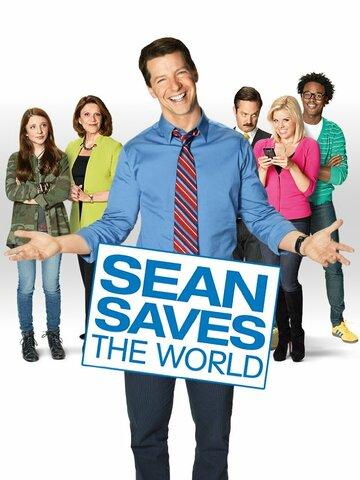Шон спасает мир (Sean Saves the World)