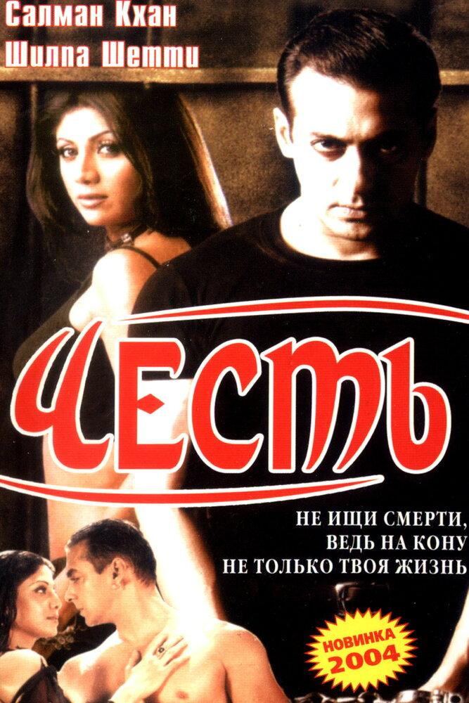 Честь / Garv: Pride and Honour (2004)