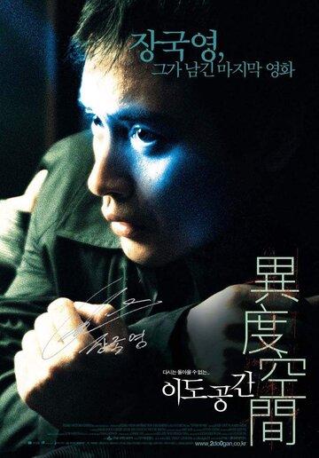 Внутренние чувства (2002)