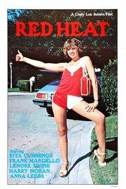 Красная жара (1975)