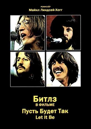 Пусть будет так (1969)