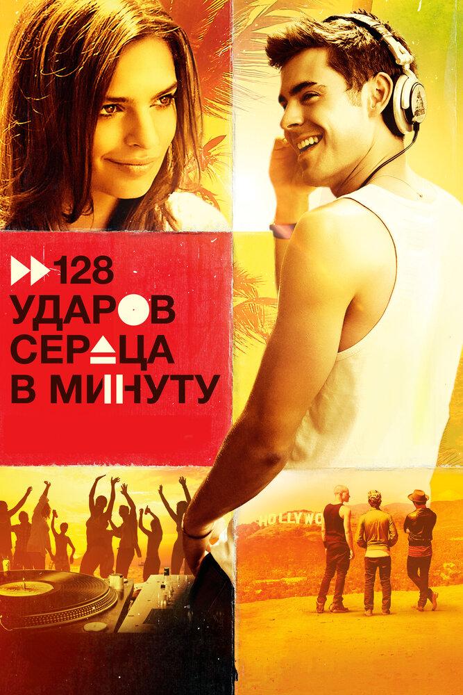 128 ударов сердца в минуту (We Are Your Friends2015)