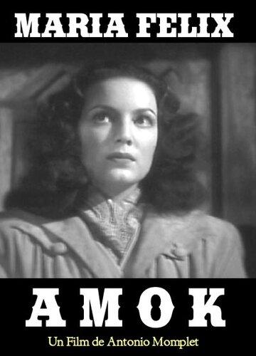 Амок (1944)