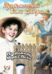 Приключения Тома Сойера (1938)