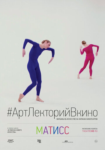 Фильм Матисс
