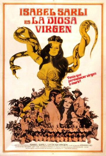 Богиня-девственница (1974)