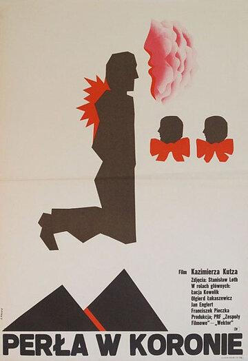 Жемчужина в короне (1971)