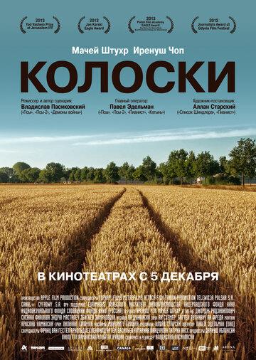 Колоски 2012 | МоеКино