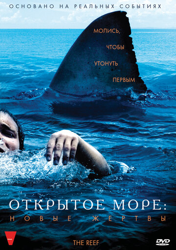 Открытое море: Новые жертвы (The Reef2010)