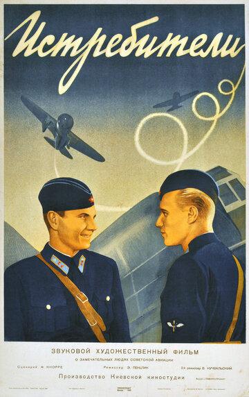 Истребители 1939