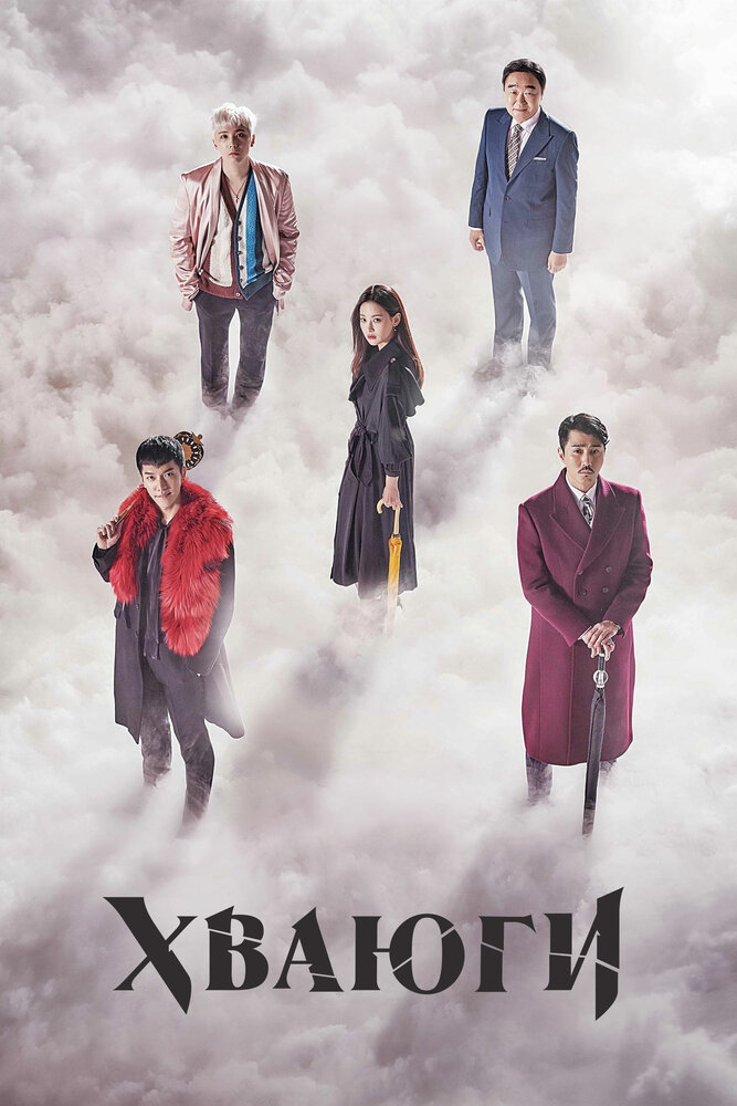 Корейская одиссея 1 сезон 17 серия 2017