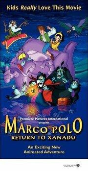 Марко Поло: Возвращение (2001)