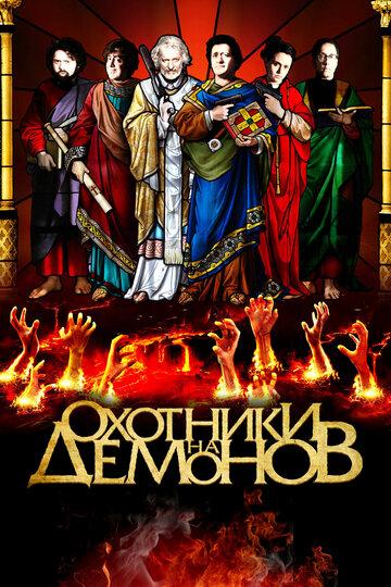 Охотники на демонов - movie-hunter.ru