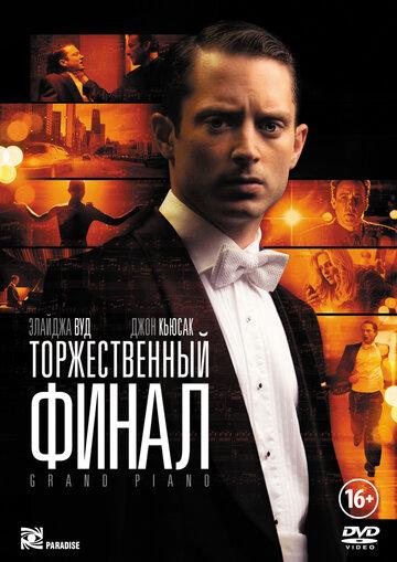 Торжественный финал (2012) полный фильм онлайн