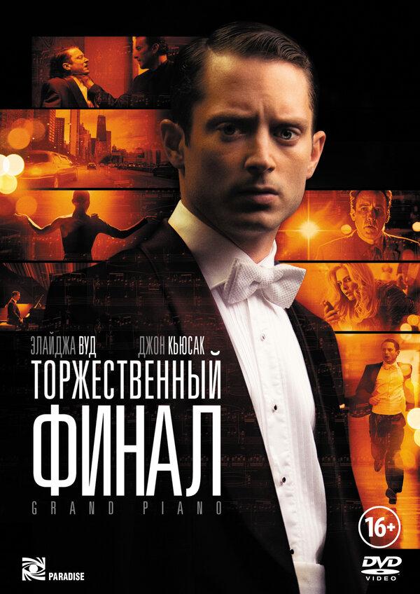Торжественный финал (2012)