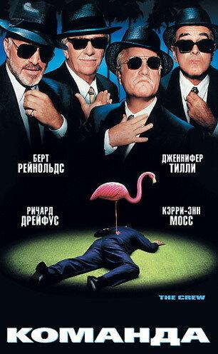 Кино Трубач