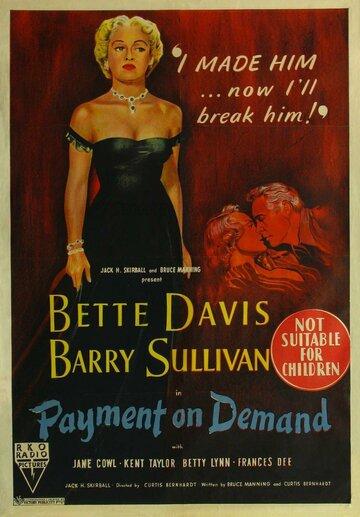 Платеж по требованию (1951)