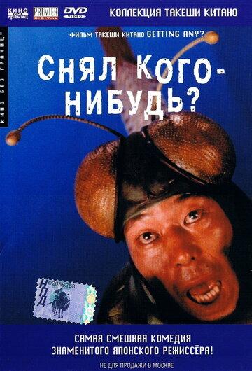 Снял кого-нибудь? (1994)