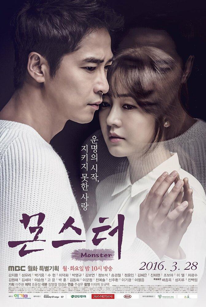 983991 - Монстр ✦ 2016 ✦ Корея Южная