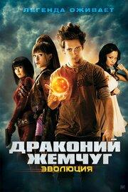 Драконий жемчуг: Эволюция (2009) смотреть онлайн фильм в хорошем качестве 1080p