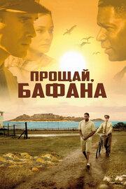 Прощай, Бафана (2007)