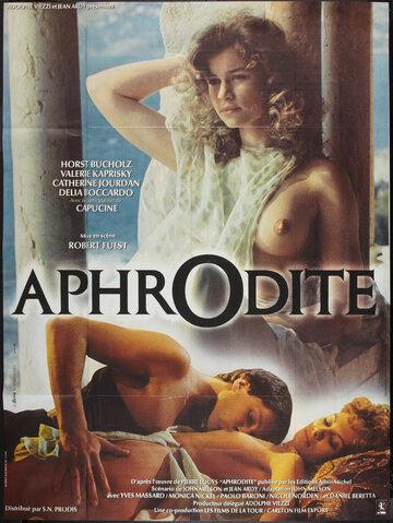 Афродита (Aphrodite)