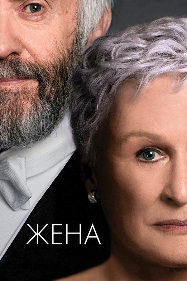 Отзывы к фильму – Жена (2017)