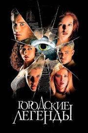 Городские легенды (1998)
