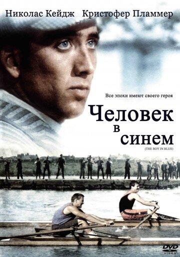 Фильм Человек в синем