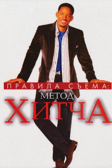 Правила съема: Метод Хитча (2005) фильм мелодрама с Уиллом Смитом смотреть онлайн