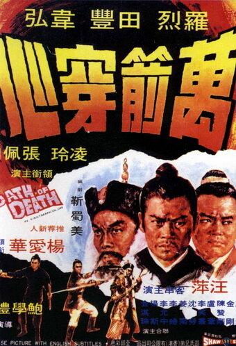Смертельная клятва (Wan jian chuan xin)