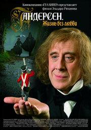 Андерсен. Жизнь без любви (2006)