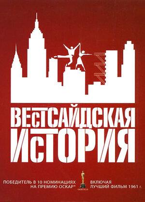 Вестсайдская история (West Side Story)