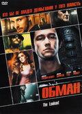 Обман (2006)