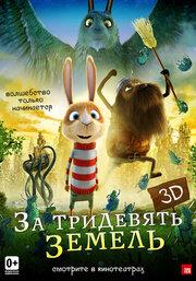 Смотреть За тридевять земель (2014) в HD качестве 720p