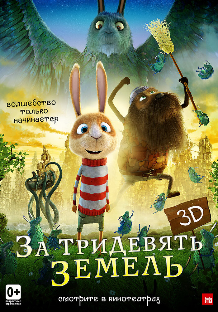 За тридевять земель (2014)