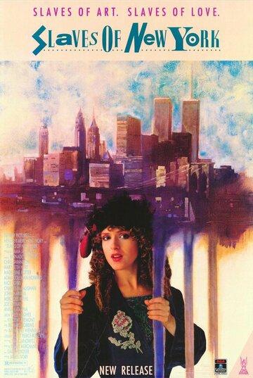 Рабы Нью-Йорка (1989)