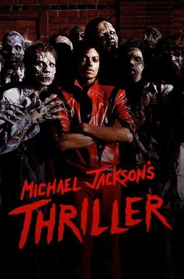 Триллер (Michael Jackson)