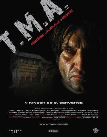 Тьма (2009)