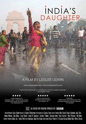 Дочь Индии (2015) полный фильм онлайн