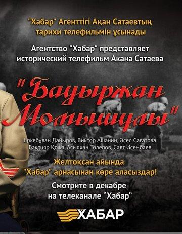 Бауыржан Момышулы