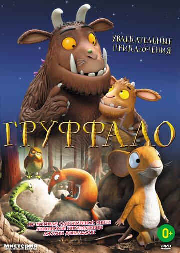 Груффало (2011) полный фильм
