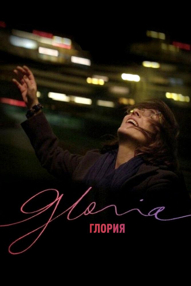 Глория (2013) смотреть онлайн HD720p в хорошем качестве бесплатно