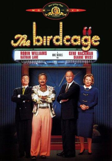 Клетка для пташек (The Birdcage)