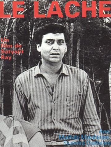 Трус (1965)