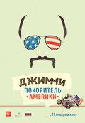 Джимми – покоритель Америки (Jimmy Vestvood: Amerikan Hero)