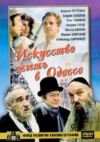 Искусство жить в Одессе (1989)