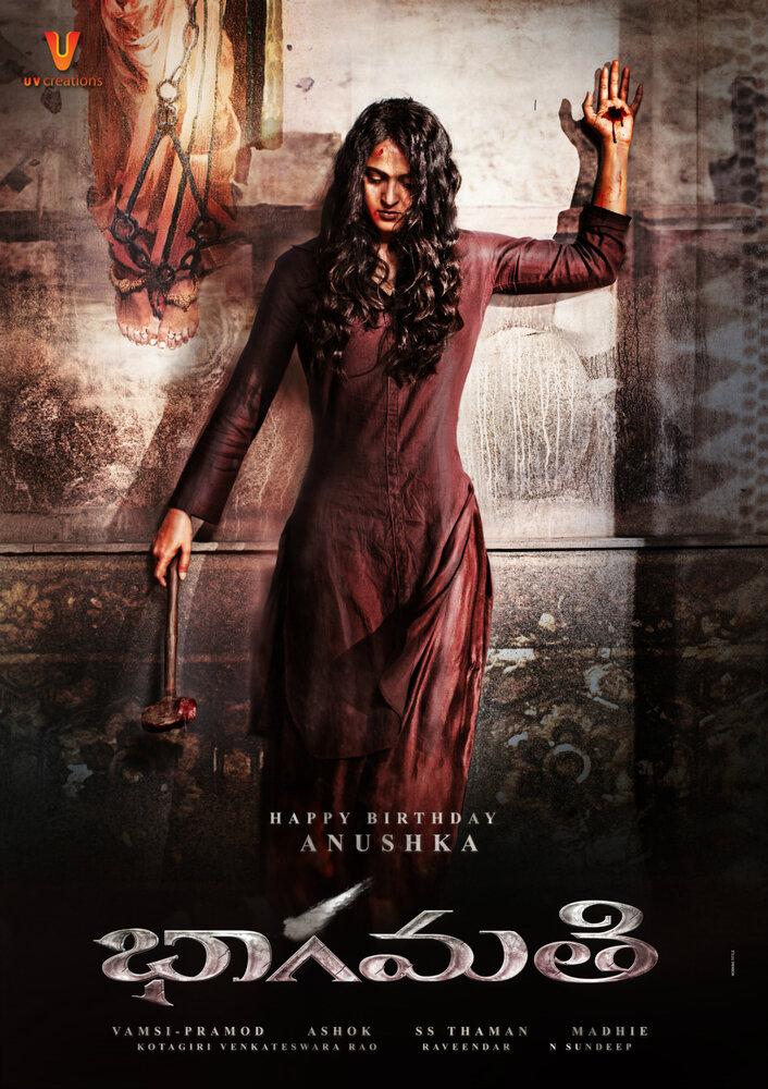 Фильмы Бхагмати смотреть онлайн