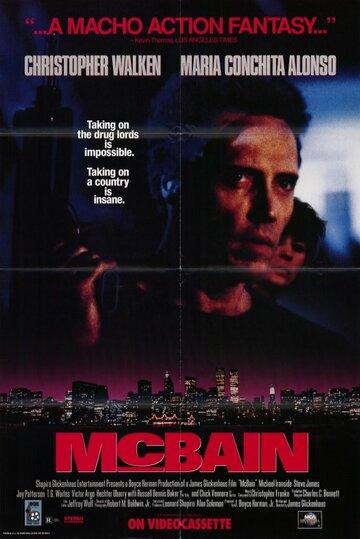 Постер к фильму МакБэйн (1991)